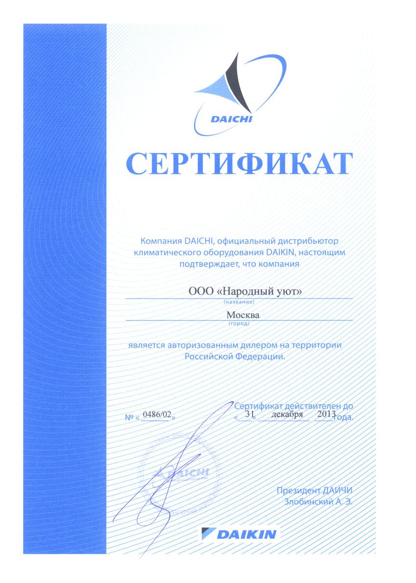 Народный уют - официальный дилер Daikin в Москве