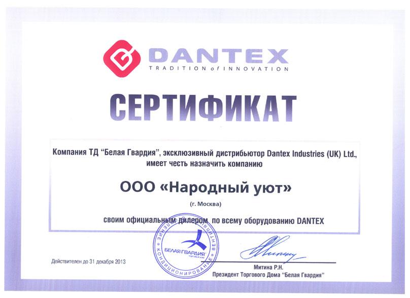 Сертификат официального дилера Dantex