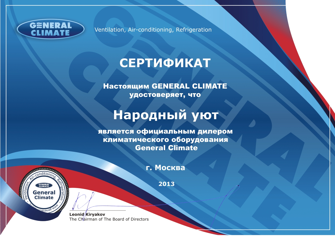 Народный уют является официальным дилером продукции General Climate в Москве.