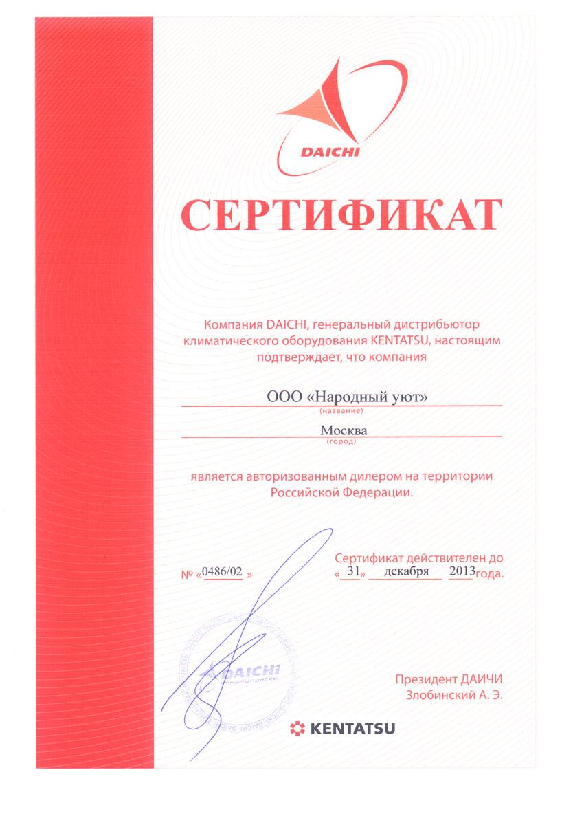 Официальный дилер Kentatsu - компания Народный уют.