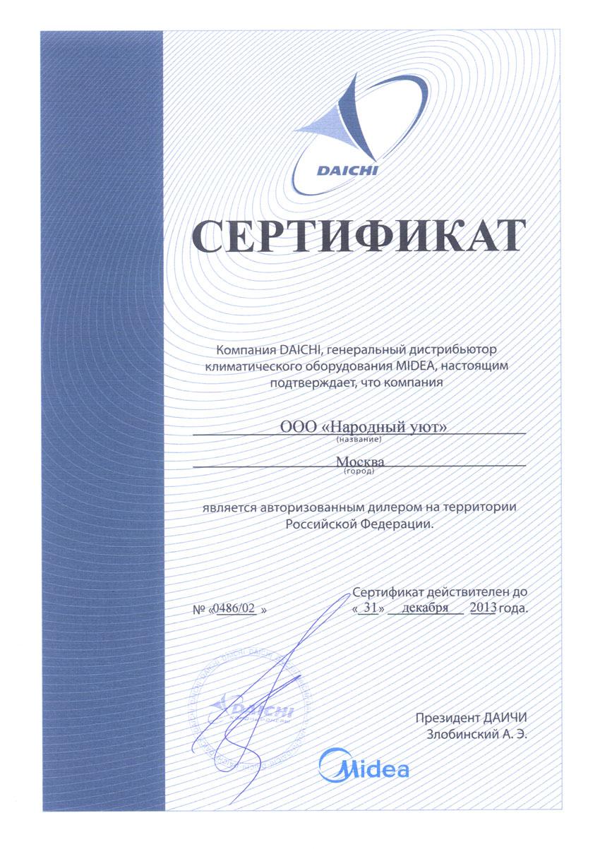 компания Народный уют - авторизированный дилер продукции Midea на территории Российской федерации