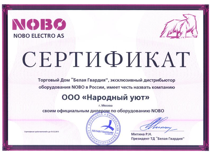 Народный уют - официальный дилер продукции NOBO в Москве и московской области.