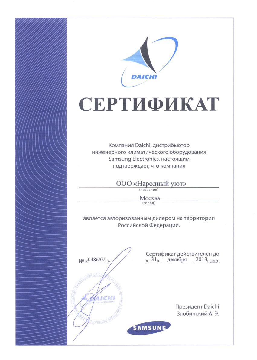 Компания Народный уют - авторизированный дилер Samsung