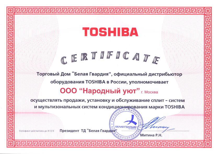 Народный уют - официальный дилер кондиционеров Toshiba в Москве.